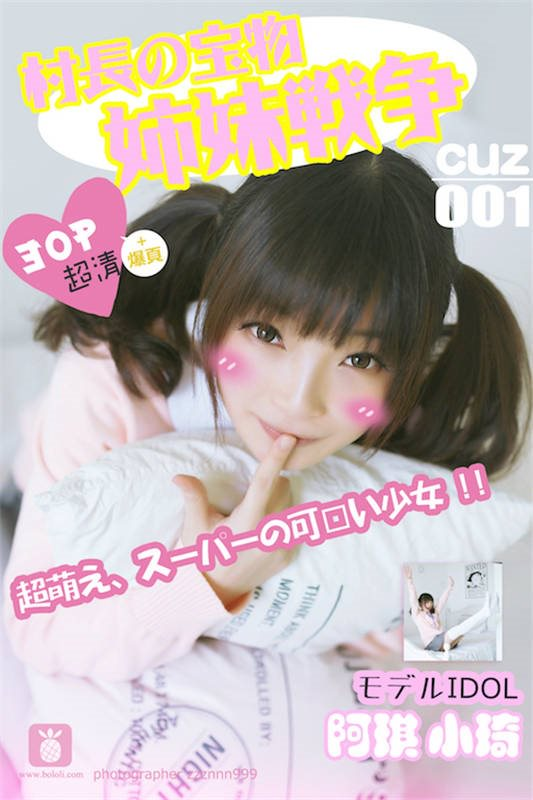 [CUZ村长的宝物] 2016.08.01 CUZ001 小棋 姐妹战争Vol.1 [30+1P/58.5M]